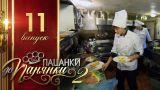 Від пацанки до панянки. Выпуск 11. Сезон 2 - 03.05.2017