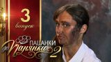 Від пацанки до панянки. Выпуск 3. Сезон 2 - 08.03.2017