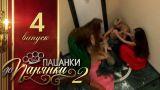 Від пацанки до панянки. Выпуск 4. Сезон 2 - 15.03.2017