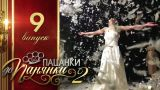 Від пацанки до панянки. Выпуск 9. Сезон 2 - 19.04.2017
