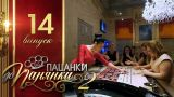 Від пацанки до панянки. Выпуск 14. Сезон 2 - 24.05.2017
