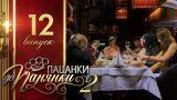 Від пацанки до панянки. Выпуск 12. Сезон 2 - 10.05.2017