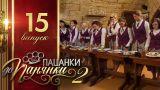 Від пацанки до панянки. Выпуск 15. Сезон 2 - 31.05.2017