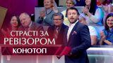 Страсти по Ревизору. Выпуск 4, сезон 5 - Конотоп - 30.10.2017