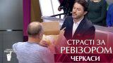 Страсти по Ревизору. Выпуск 9, сезон 5 - Черкассы - 04.12.2017