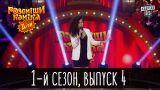 Рассмеши комика Дети 2016 - 1 сезон , 4 выпуск