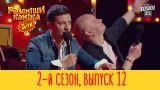 Рассмеши Комика Дети 2017 - 2 сезон, Выпуск #12