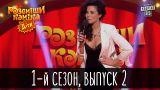 Рассмеши комика Дети 2016 - 1 сезон , 2 выпуск