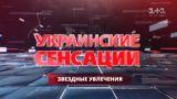 Українські сенсації. Зіркові захоплення