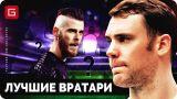 ⚽ ЛУЧШИЕ ГОЛКИПЕРЫ сезона 2017-2018 » ТОП 5