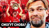 ⚽ 5 ПРИЧИН » Почему Ливерпуль ВЫИГРАЕТ Лигу Чемпионов ?!