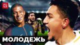 ⚽ 5 лучших МОЛОДЫХ ФУТБОЛИСТОВ, которые ВЫСТРЕЛИЛИ в этом сезоне...