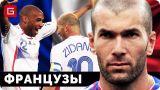 10 ЛУЧШИХ футболистов в истории ФРАНЦИИ
