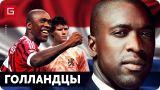 10 ЛУЧШИХ футболистов в истории ГОЛЛАНДИИ