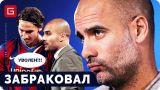 5 футболистов, которых ЗАБРАКОВАЛ Гвардиола