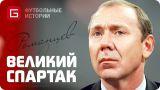 ВЕЛИКИЙ СПАРТАК Олега Романцева [ФУТБОЛЬНЫЕ ИСТОРИИ]