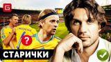 ТОП 5 лучших футбольных ВЕТЕРАНОВ