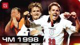 ⚽ ЛУЧШИЕ ГОЛЫ на Чемпионате Мира 1998