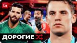 ⚽ 10 самых ДОРОГИХ ТРАНСФЕРОВ ВРАТАРЕЙ в истории футбола