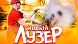 ЛУЗЕР | Новый сезон треш шоу!