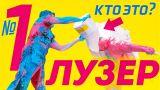 Новый ЛУЗЕР (наказание от Тилэкса) // 1 серия 5 сезон // Трэш шоу