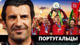 ⚽ ЛУЧШИЕ ПОРТУГАЛЬЦЫ в истории футбола