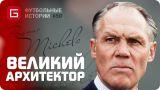РИНУС МИХЕЛС. Создатель тотального футбола... [ФУТБОЛЬНЫЕ ИСТОРИИ №50]