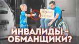 РАЗОБЛАЧЕНИЕ ПОПРОШАЕК - аферистов / Инвалид, слепой и алкоголик / Социальный эксперимент