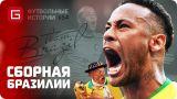 Почему сборная Бразилии потеряля свое лицо... [ФУТБОЛЬНЫЕ ИСТОРИИ №54]