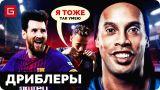 ⚽ 10 ЛУЧШИХ ДРИБЛЕРОВ в истории футбола