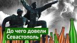 Севастополь: разные флаги, один результат