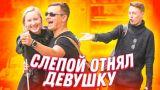 СЛЕПОЙ ПРАНК / Незрячие разыгрывают прохожих / реакция людей