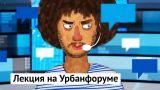 Лекция Ильи Варламова | Moscow Urban Forum 2018