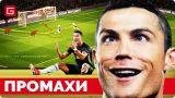 ⚽ Самые ЭПИЧНЫЕ ПРОМАХИ в футболе