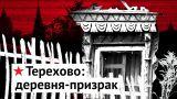 Настоящая русская деревня в Москве