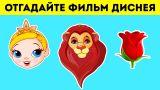 Только 1 % Угадает Диснеевские Фильмы за 10 Секунд