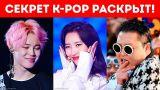 Объяснение Феномена: Почему К-Pop Так Популярен