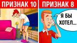 10 Верных Признаков Кризиса Личности