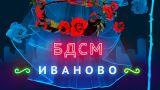 Прогулка с мэром Иваново | Ни невест, ни благоустройства