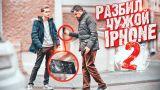 ФОКУСНИК безнаказанно РАЗБИЛ чужой IPHONE | Пранк | Реакции на чужие разбитые айфоны