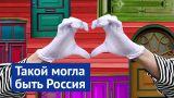 Таллин: как пережить Совок и сохранить лицо