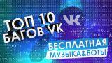 ТОП 10 БАГОВ ВКОНТАКТЕ ОТ ПОДПИСЧИКОВ