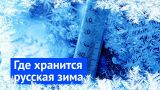 Оймякон, Якутия: здесь живут люди в минус 60