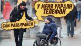 Артем Тарасов ОБОКРАЛ ИНВАЛИДА / новый Социальный эксперимент /  вджобыватели