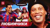 10 футболистов, которых ЛЮБЯТ ВСЕ !!!