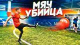 Пробил вратаря огромным мячом / Убойный футбол 2 / Фокин VS Тилэкс