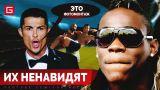 ТОП 10 самых НЕНАВИСТНЫХ футболистов