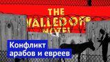 Палестина: еврейская стена, отель Бэнкси и история конфликта с Израилем