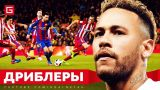 ТОП 10 лучших ДРИБЛЕРОВ сезона