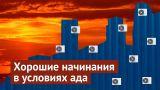 Новороссийск: новые районы, старые проблемы